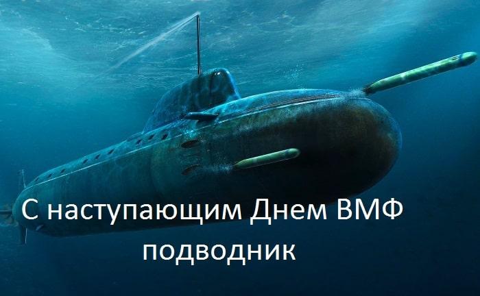 С наступающим Днем ВМФ подводники - картинки
