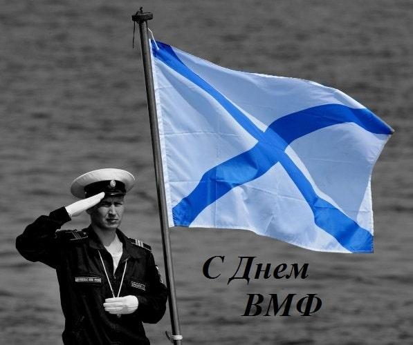 С Днем ВМФ России - с наступающим