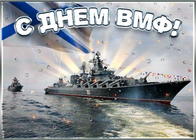 С Днем ВМФ СССР - красивые картинки