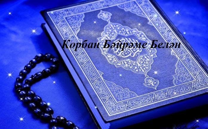 открытки с курбан байрамом на татарском языке
