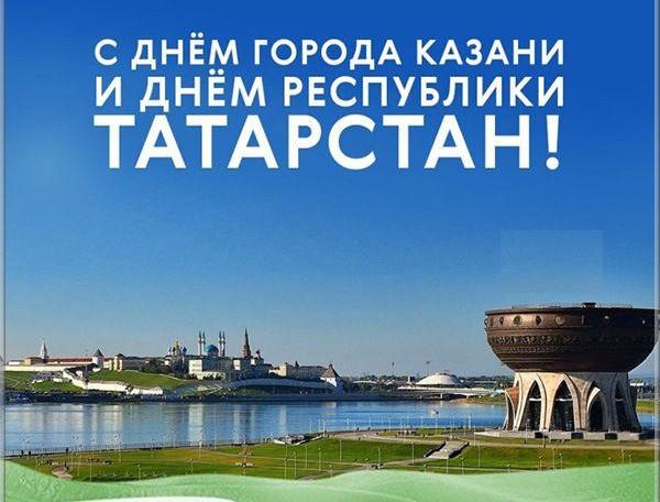 Картинки с днем Казани и Республики Татарстан