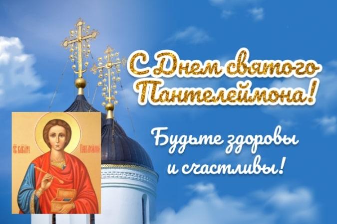картинки с днем пантелеймона целителя в стихах