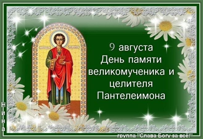 картинки с днем пантелеймона целителя в стихах до слез