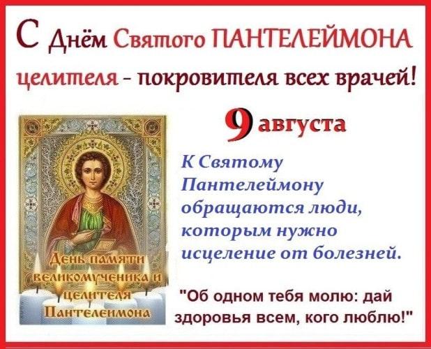 картинки с днем пантелеймона целителя поздравление