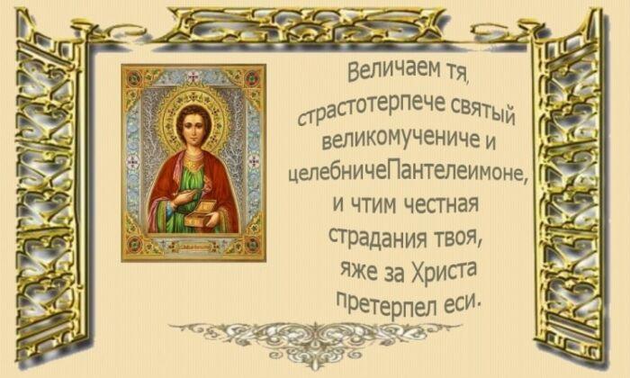 картинки с днем памяти святого пантелеймона целителя