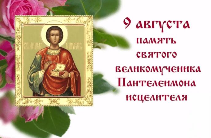 Красивые картинки с Днем памяти Пантелеимона целителя 9 августа