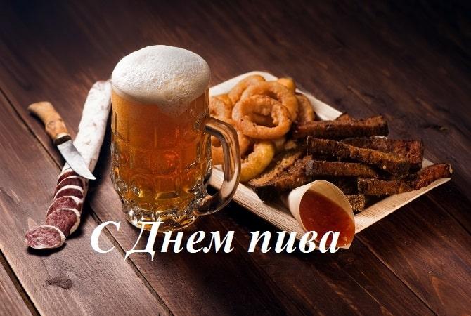 картинки с днем пива прикольные и красивые поздравления