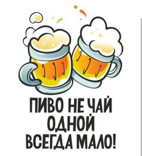 Прикольные картинки с днем пива 6 августа