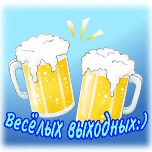 картинки с днем пива прикольные и красивые