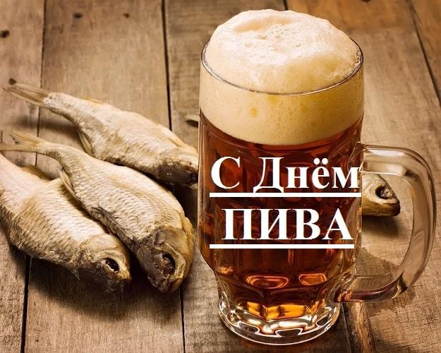 Самые прикольные картинки с Днем пива