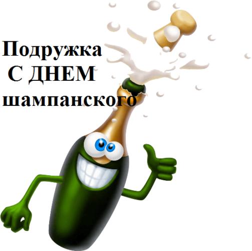 открытка с днем шампанского 4 августа картинки