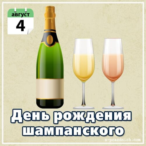 Прикольные стихи про шампанское