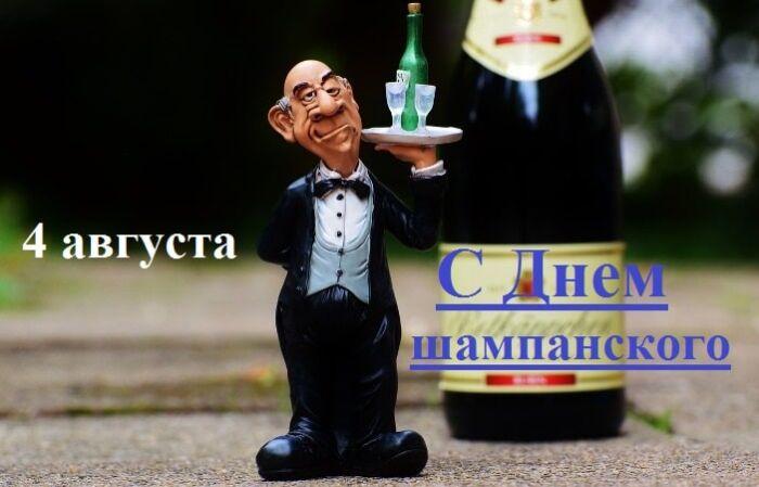 Самые прикольные картинки с Днем рождения шампанского - 4 августа