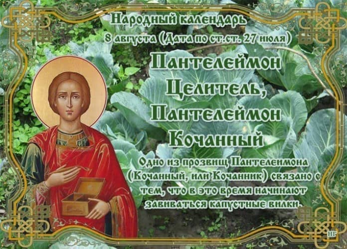 картинки с днем памяти пантелеймона целителя