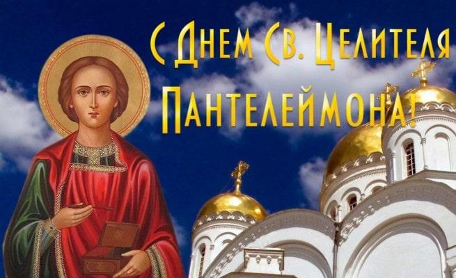 открытки с днем памяти пантелеймона целителя 9 августа