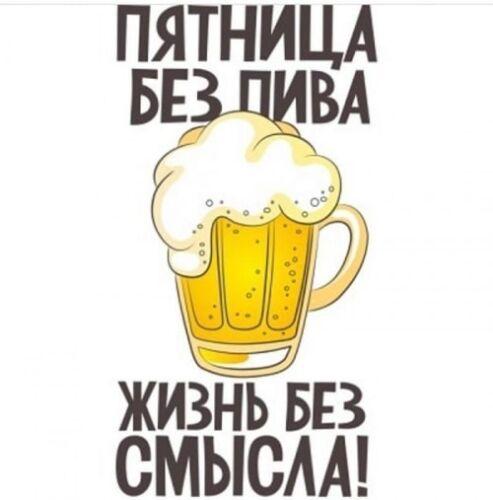 Пятница без пива жизнь без смысла картинки