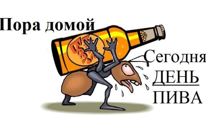картинки про пятницу и пиво