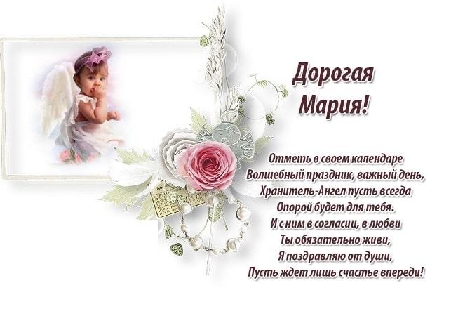 поздравления с именинами марии в стихах красивые