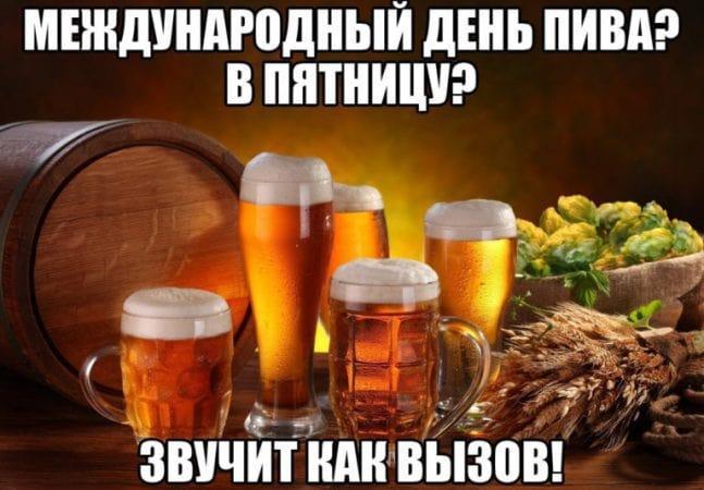 международный день пива поздравления в картинках