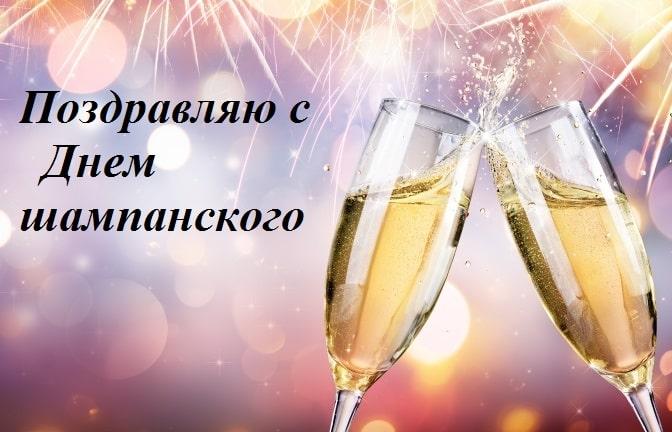 картинки с днем шампанского прикольные и смешные поздравления