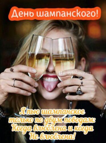картинки с днем шампанского - скачать бесплатно