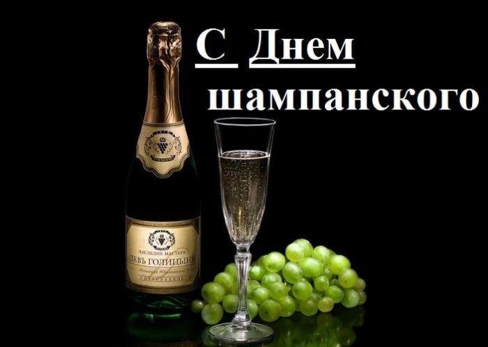 картинки с днем шампанского прикольные и смешные