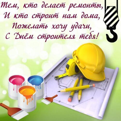 Картинки с надписями на День строителя - самые прикольные