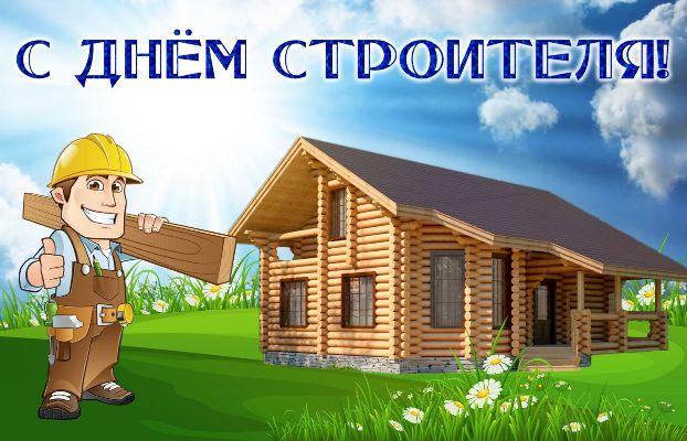 открытки с днём строителя бесплатно