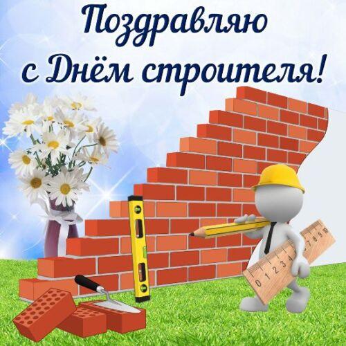 Поздравляю с Днем строителя - прикольные картинки