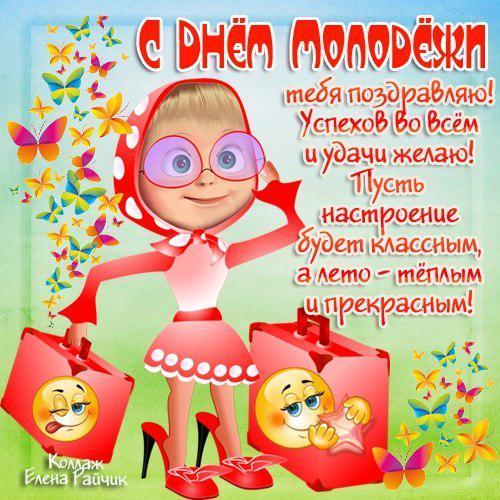 Открытка, картинка, день молодежи, открытка с днем молодежи, поздравление на день молодежи, стихи, открытки, открытка, картинка, день молодежи, открытка на день молодежи, открытка с днем молодежи, поздравление на день молодежи, поздравление с днем молодежи, международный день молодежи