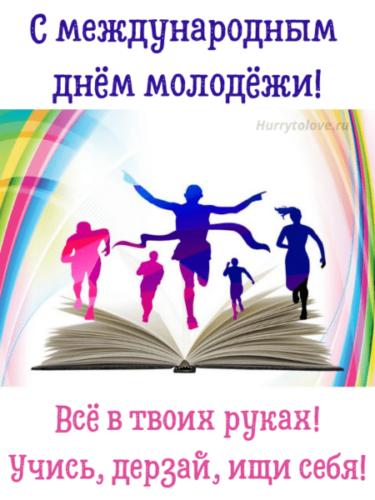 открытка на день молодежи, открытка с днем молодежи, поздравление на день молодежи, поздравление с днем молодежи, международный день молодежи
