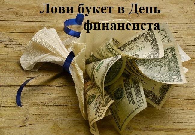 открытки с днем финансиста коллегам скачать бесплатно