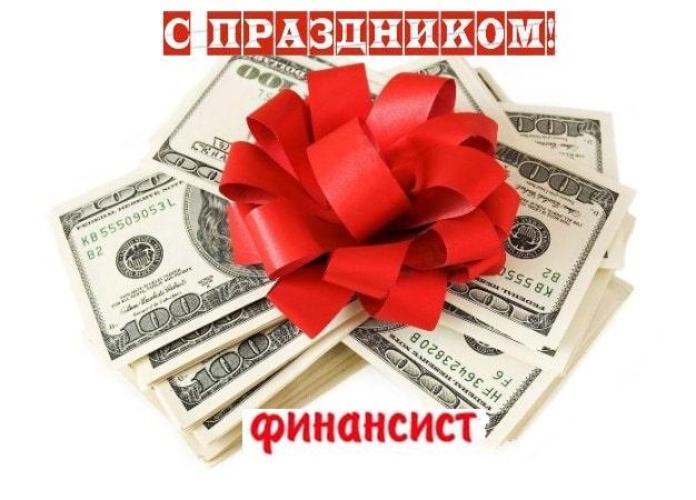 открытки с днем финансиста коллегам скачать бесплатно и без регистрации