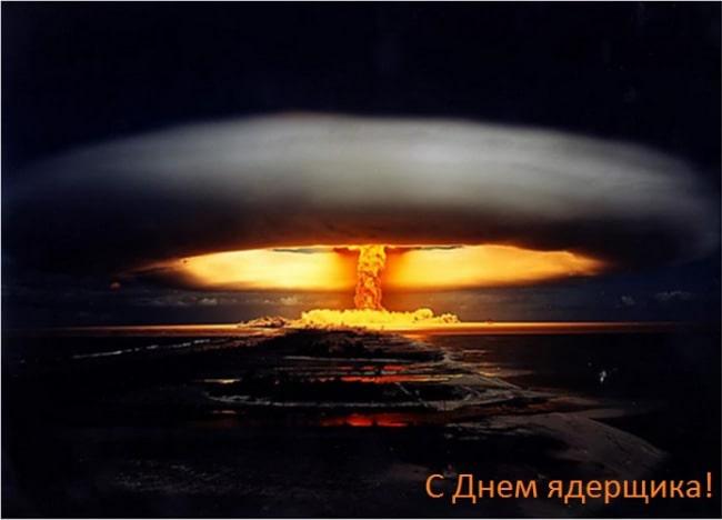 поздравления сыну с днем ядерщика россии