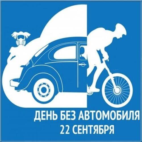 картинки про машину и велосипед