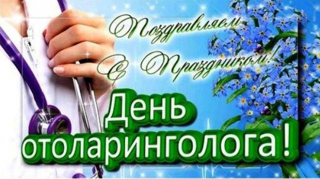 С днем отоларинголога - картинки, поздравления в стихах, в прозе, своими словами, открытки, мерцающие анимации, 29 сентября