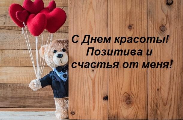 Прикольные картинки с Днем плюшевого мишки, красивая картинка на День плюшевого мишки, день плюшевого медведя, открытки, Картинка, коллеге, девушке, женщине, маме, смешные, скачать бесплатно, картинки про медведей и мишек игрушечных, поздравление, праздник, 9 сентября, картинки День плюшевого медведя из детства, картинки про мишек мягких и медведей, красивые открытки про мишек, открытки с надписью, поздравления в картинках