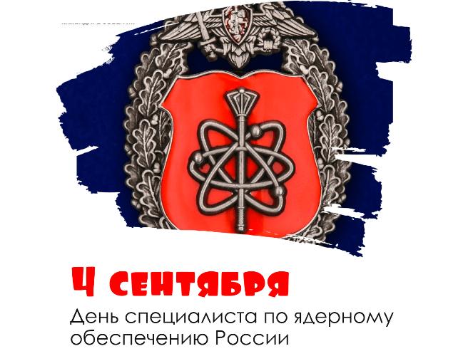 4 сентября день ядерщика поздравления в картинках