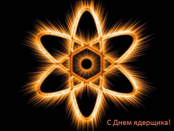 красивые поздравления с Днем ядерщика в стихах
