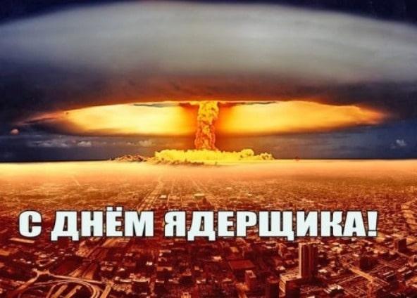день ядерщика - картинки для мужа