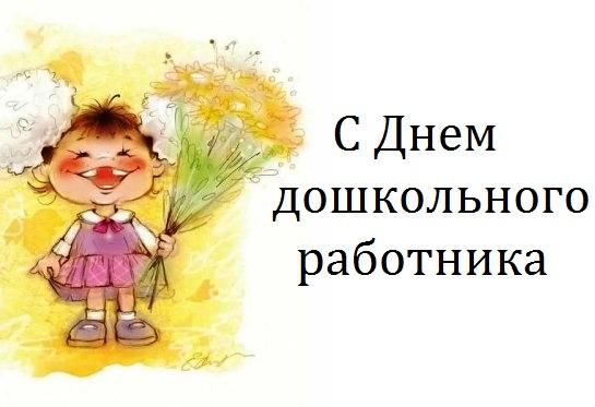 поздравления коллегам с днем воспитателя и всех дошкольных работников