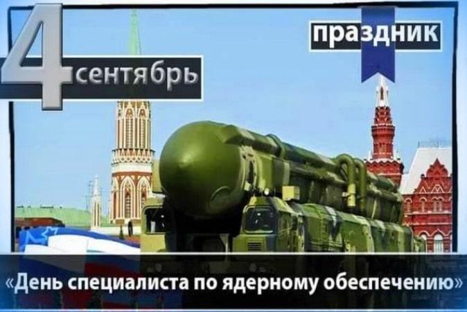 картинки с днем ядерщика новые и красивые