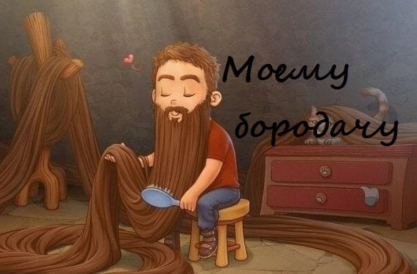 у моего парня борода - цитаты, картинки, открытки, высказывания