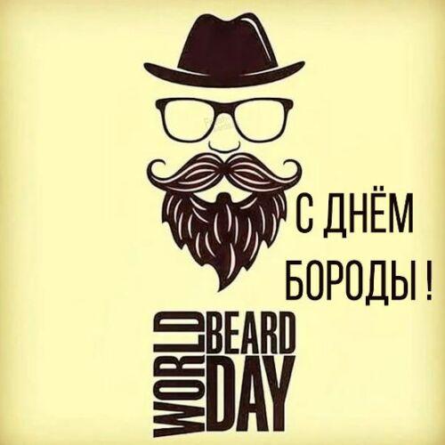 романтические цитаты на фото про бороду парню