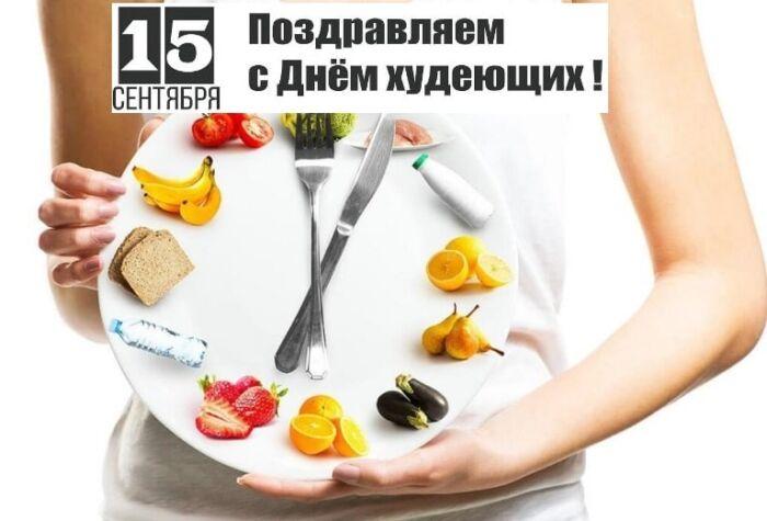 15 сентября День худеющих людей