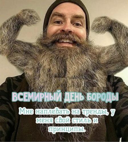 всемирный день бороды - поздравления в стихах прикольные