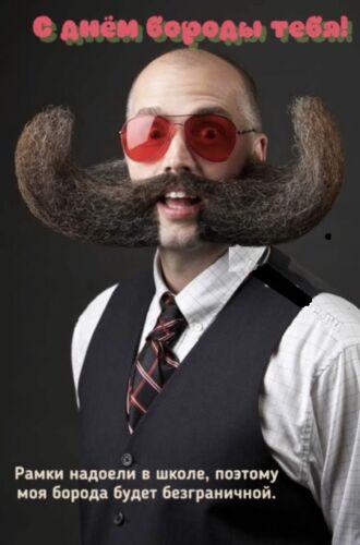 фото бородок для конкурса- самые необычные и прикольные