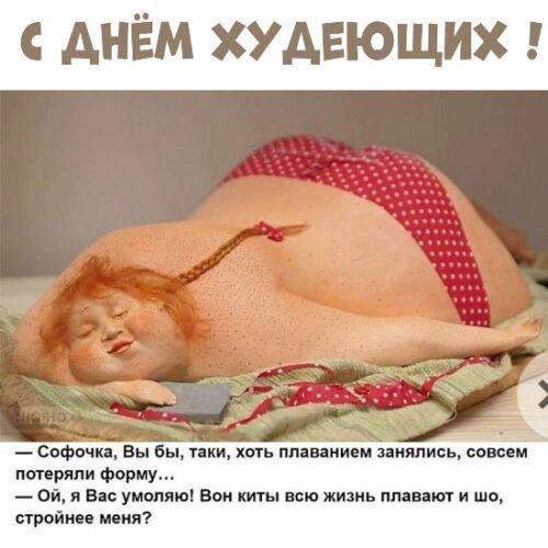 картинки худеющих людей