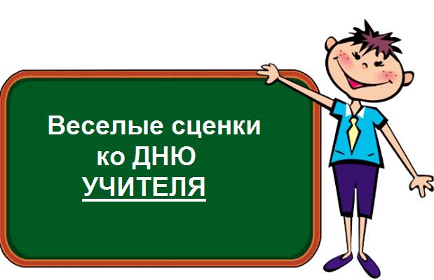 прикольные сценки на День учителя в школе