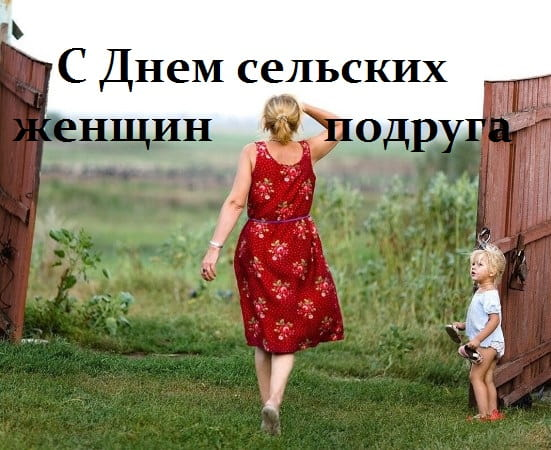 красивые картинки с днем деревенских женщин
